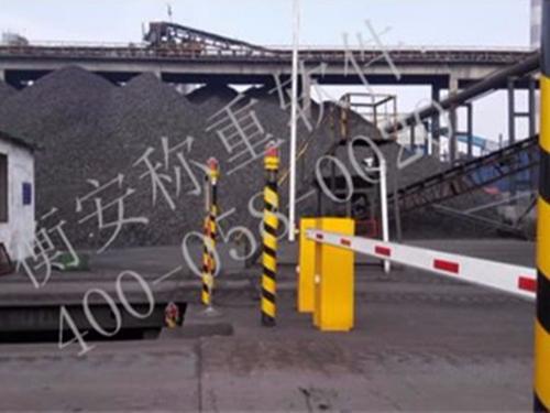 煤矿、煤焦化企业称重管理系统方案