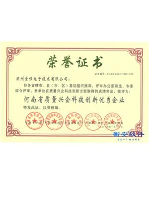 科技创新荣誉证书