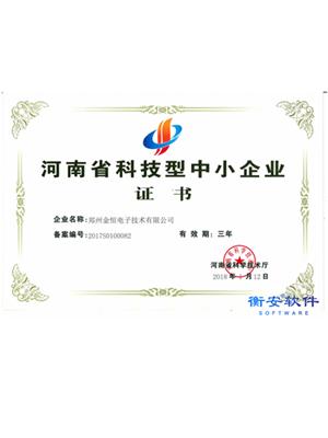 科技型中小企业证书