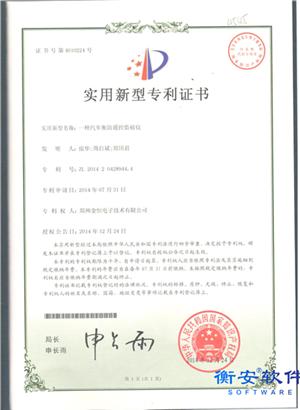 汽车防遥控监磅仪专利证书