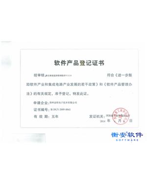 软件产品证书