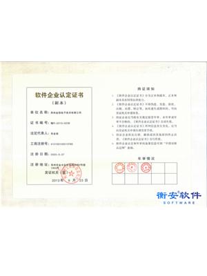软件企业证书副本