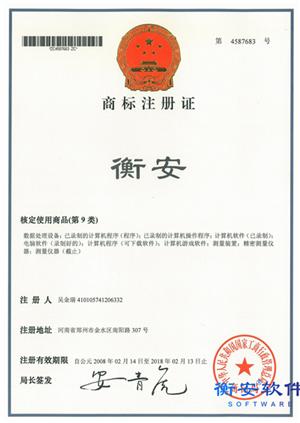 商标证书9类