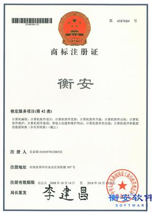 商标证书12类
