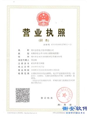 远程集中城中软件证书
