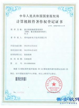 保税物流版权证书