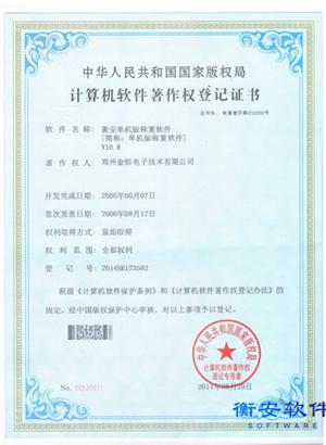 单机版著作权证书