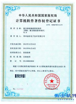 衡安保税物流版权证书V3.8
