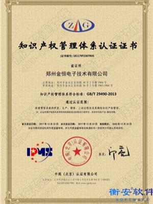 2017贯标证书