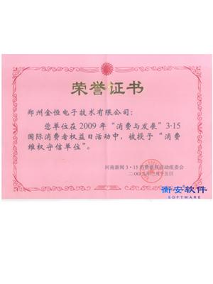 315诚信证书
