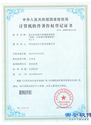 衡安远程集中称重著作权证书
