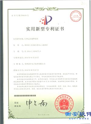 红外专利证书