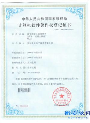 混凝土版软件著作权证书