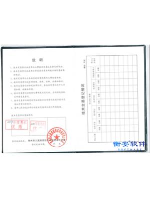 技术贸易资格证 年检页