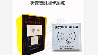 衡安无人值守称重系统的刷卡器作用是什么?