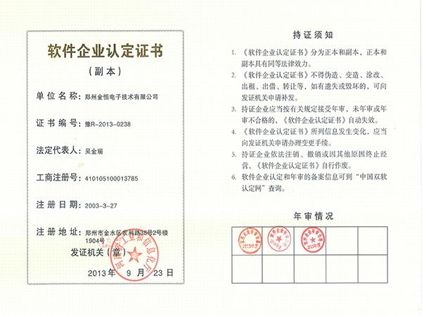 衡安软件企业认定证书