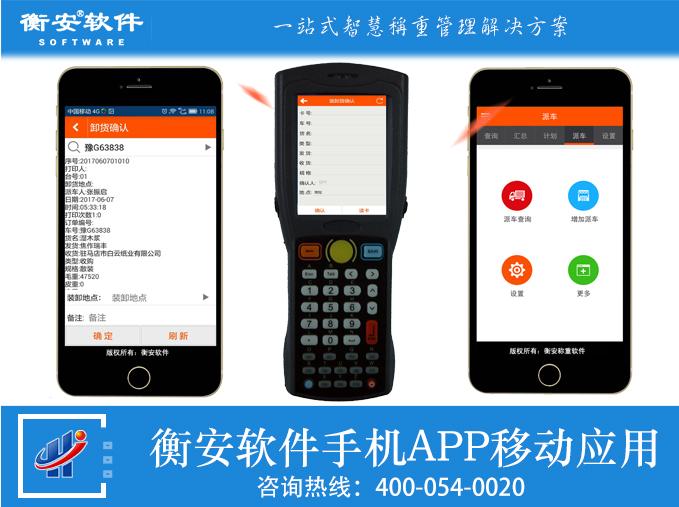 衡安软件手机APP移动应用