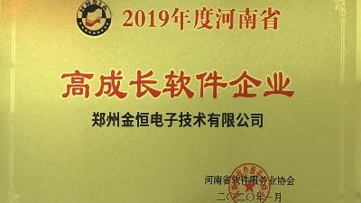 """恭贺金恒电子荣获""""河南省高成长软件企业和优秀软件产品""""荣誉称号"""