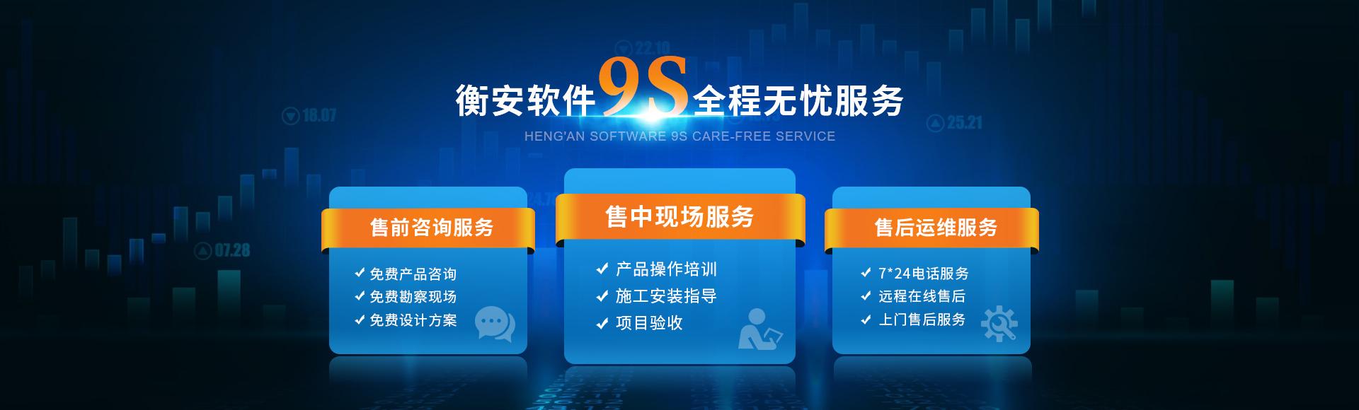 衡安软件9s全程无忧服务