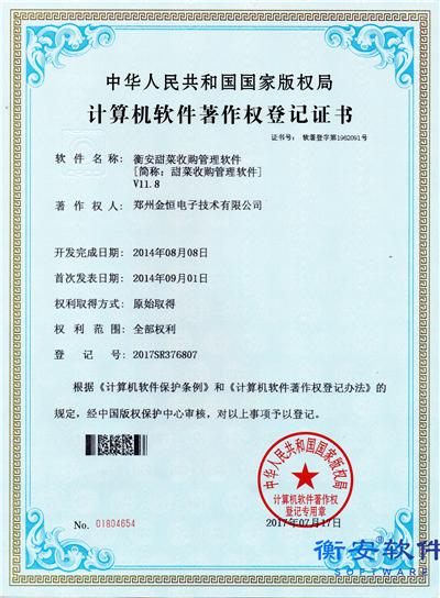 衡安甜菜收购管理软件V11.8