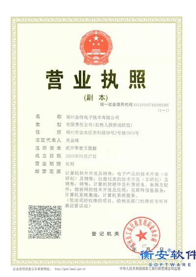 2016营业执照副本