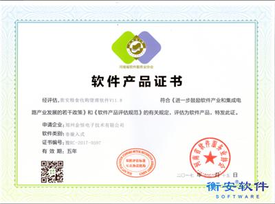 2018软件产品证书