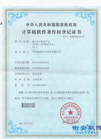 APP管理平台证书