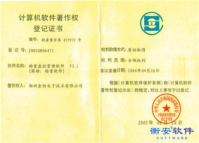 版权证书1